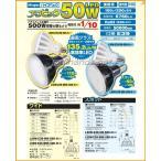 日動工業 L50W-E39-SBK-50K-N / L50W-E39-SW-50K-N エコビック