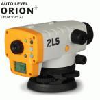 オートレベル ORION+(オリオンプラス) デジタル 自動レベル 2LS 球面三脚付