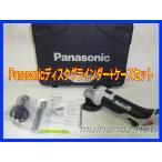 パナソニック 充電ディスクグラインダー EZ46A1 100mmφ+ケース