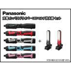 Panasonic スティックインパクト EZ7521 LEDマルチライト EZ3720  セット 7.2V 1.5Ah