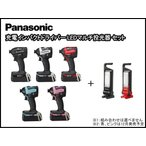 12月発売 新色ブルー、ピンク Panasonic インパクトドライバー EZ75A7LJ2G 工事用充電LEDマルチ投光器 EZ37C3 セット