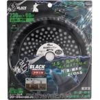 侍BLACK 草刈チップソー 山林・竹用 230mm 60P 送料無料