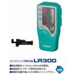 ソキア LP515用受光器 LR300 クランプLPC5付 SOKKIA LR-300