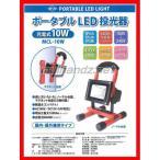 明るさ最大1200lm!! ポータブルLEDライト MCL-10W 作業灯 投光器 ワークライト