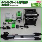 高儀 グリーンレーザー墨出し器 電子自動整準 ダイレクトグリーン520 TGL-9D ハンウェイテック