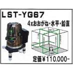 テクノ販売 グリーンレーザーLST-YG67