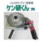 刈払機専用 ツムラ チップソー研磨機  ケン研くんプロ TK-501型 研ぎ込み幅調整機能付