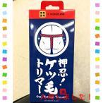 KOIZUMI 押忍!ケツ毛トリマー LEDライト搭載 KMC-0690-BK for MEN