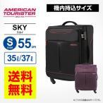 正規品 アメリカンツーリスター サムソナイト スーツケース スカイ SKY スピナー55 機内持ち込み Sサイズ 拡張 ソフト