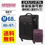 正規品 アメリカンツーリスター サムソナイト スーツケース キャリーバッグ スカイ SKY スピナー68 Mサイズ 拡張 ソフト 超軽量