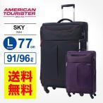 11%OFFクーポン配布中!正規品 スーツケース Lサイズ アメリカンツーリスター サムソナイト スカイ SKY スピナー77 Lサイズ ソフト 158cm以内 大容量 超軽量