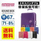 アメリカンツーリスター サムソナイト スーツケース キャリーバッグ SOUND BOX サウンドボックス Mサイズ スピナー67 無料預入受託サイズ
