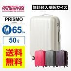 11%OFFクーポン配布中!正規品 アメリカンツーリスター サムソナイト Samsonite スーツケース ハード PRISMO プリズモ Mサイズ 65cm 無料預入受託サイズ