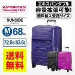 正規品 アメリカンツーリスター サムソナイト Samsonite スーツケース サンサイド スピナー68 Mサイズ 拡張 超軽量 8輪 おしゃれ