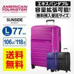正規品 アメリカンツーリスター サムソナイト Samsonite スーツケース サンサイド スピナー77 Lサイズ 拡張 超軽量 8輪 おしゃれ