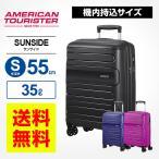 正規品 アメリカンツーリスター サムソナイト Samsonite スーツケース サンサイド スピナー55 Sサイズ 機内持ち込み 超軽量 8輪