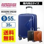 11%OFFクーポン配布中!正規品 アメリカンツーリスター サムソナイト スーツケース モダンドリーム スピナー55 Sサイズ 機内持ち込み 8輪 軽量 おしゃれ