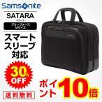 サムソナイト Samsonite ブリーフケース ビジネスバッグ SATARA サターラ ブリーフケース ビジネスバッグ Mサイズ