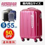 アメリカンツーリスター サムソナイト Samsonite スーツケース ハード ARONA LITE アローナライト Sサイズ 55cm 機内持ち込みサイズ
