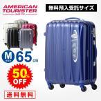 アメリカンツーリスター サムソナイト Samsonite スーツケース ハード ARONA LITE アローナライト Mサイズ 65cm 無料預入受託サイズ