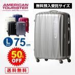 クーポン配布中★アメリカンツーリスター サムソナイト Samsonite スーツケース ハード ARONA LITE アローナライト Lサイズ 75cm 無料預入受託サイズ
