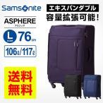 サムソナイト Samsonite スーツケースASPHERE アスフィア Lサイズ 76cmエキスパ