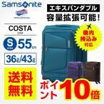 アメリカンツーリスター サムソナイト Samsonite スーツケース ソフト COSTA コスタ Sサイズ 55cm 機内持ち込みサイズ エキスパンダブル
