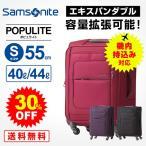 ショッピングサムソナイト サムソナイト Samsonite スーツケース ソフト POPULITE ポピュライト Sサイズ 55cm EXP機内持ち込みサイズ エキスパンダブル 無料預入受託サイズ