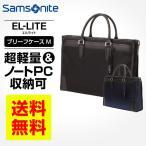 サムソナイト Samsonite EL-LITE エルライト トートブリーフケース ビジネスバッグ 日本製