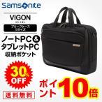 サムソナイト Samsonite ブリーフケース ビジネスバッグ VIGON ヴァイゴン ブリーフケース ビジネスバッグ Sサイズ