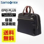 ショッピングサムソナイト サムソナイト Samsonite ブリーフケース ビジネスバッグ EPID PLUS エピッドプラス Mサイズ エキスパンダブル 高撥水素材