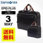 サムソナイト Samsonite 3Way EPID PLUS エピッドプラス ブリーフケース ビジネスバッグ 高撥水素材