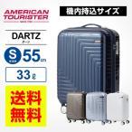 正規品 アメリカンツーリスター サムソナイト Samsonite スーツケース ハード DARTZ ダーツ Sサイズ 55cm 機内持ち込み