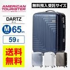 正規品 アメリカンツーリスター サムソナイト Samsonite スーツケース ハード DARTZ ダーツ Mサイズ 65cm 158cm以内