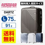 サムソナイト スーツケース アメリカンツーリスター Samsonite ハード DARTZ ダーツ Lサイズ 75cm 無料預入受託サイズ