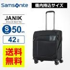 正規品 サムソナイト Samsonite スーツケース キャリーバッグ ジャニック JANIK Sサイズ スピナー50cm 機内持込サイズ 父の日
