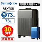 ショッピングサムソナイト サムソナイト Samsonite スーツケース キャリーバッグ Rexton レクストン スピナー73 Mサイズ 無料預入受託サイズ フレームタイプ ダブルキャスター