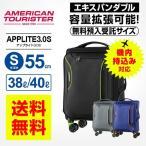 11%OFFクーポン配布中!正規品 アメリカンツーリスター サムソナイト スーツケース アップライト3.0S スピナー55 Sサイズ 機内持ち込み 拡張 ソフト
