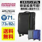 正規品 アメリカンツーリスター サムソナイト Samsonite スーツケース アップライト3.0S スピナー71 Mサイズ 拡張 ソフト 超軽量