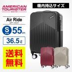 11%OFFクーポン配布中!正規品 アメリカンツーリスター サムソナイト スーツケース Air Ride エアー ライド スピナー55 4輪 機内持込可能サイズ