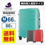 正規品 カメレオン サムソナイト スーツケース キャリーバッグ ワイキキ WAIKIKI スピナー66 Mサイズ 158cm以内 軽量 大容量
