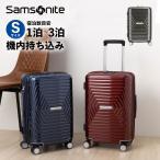 正規品 スーツケース 機内持ち込み Sサイズ サムソナイト Samsonite アストラ スピナー55 ハードケース 容量拡張 158cm以内 超軽量