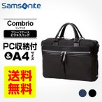 正規品 サムソナイト Samsonite ビジネスバッグ コンブリオ COMBRIO ブリーフケースM A4 高撥水 防水 軽量 メンズ レディース
