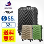 正規品 スーツケース 機内持ち込み Sサイズ カメレオン サムソナイト ARECA アレカ スピナー55 ハードケース 158cm以内 超軽量