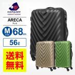 正規品 スーツケース Mサイズ カメレオン サムソナイト ARECA アレカ スピナー68 ハードケース 158cm以内 超軽量 キャリーケース