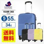 正規品 スーツケース 機内持ち込み Sサイズ カメレオン サムソナイト ZAKK ザク スピナー55 ハードケース 158cm以内  キャリーケース