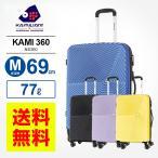 正規品 スーツケース Mサイズ カメレオン サムソナイト KAMI 360 カミ 360 スピナー69 ハードケース 158cm以内 超軽量 キャリーケース