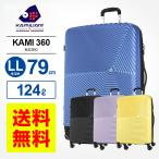 正規品 スーツケース LLサイズ カメレオン サムソナイト KAMI 360 カミ 360 スピナー79 ハードケース 容量拡張 大型 大容量 超軽量