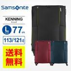 スーツケース Lサイズ サムソナイト Samsonite KENNING ケニング スピナー77 ソフト 容量拡張 158cm以内 大型 大容量 超軽量
