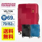 正規品 スーツケース Mサイズ アメリカンツーリスター サムソナイト ヴエルトン スピナー69 ハードケース 容量拡張 158cm以内 超軽量